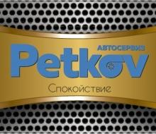 Златна карта автосервиз Петков