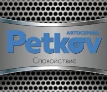 Сребърна карта автосервиз Петков