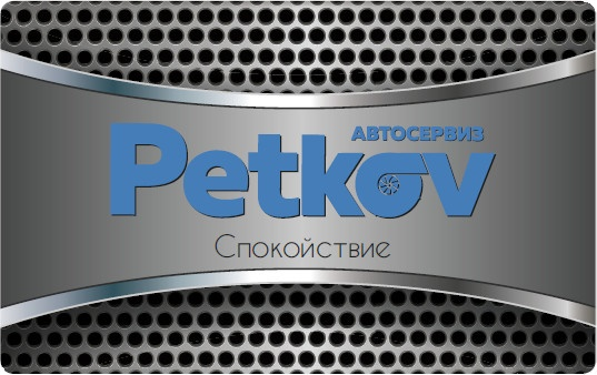 Платинена карта автосервиз Петков